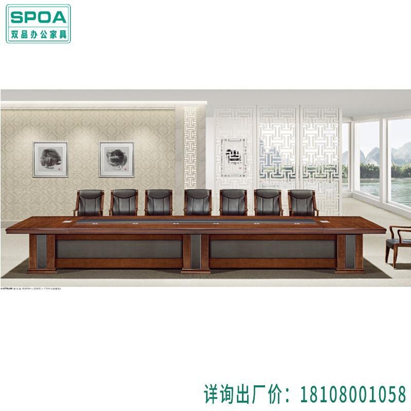 成都酒店家具定制 实木会议桌 长方形油漆开会桌 大型培训桌 会议台 开会长桌 双品家具