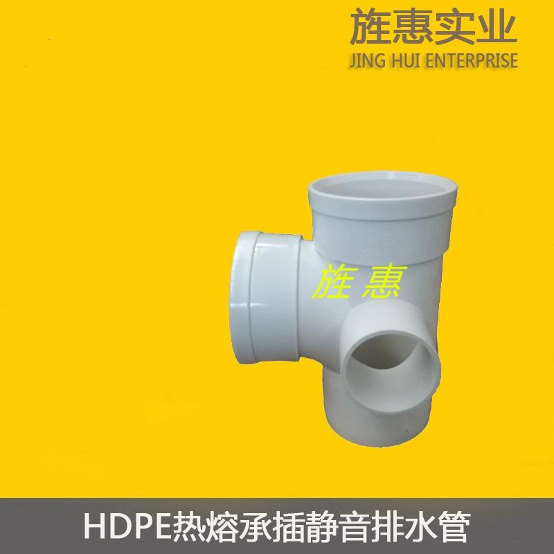 HDPE三层复合热熔承插静音排水管-直角四通