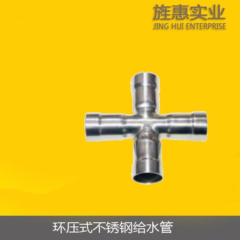 薄壁不锈钢环压式给水管-等径四通
