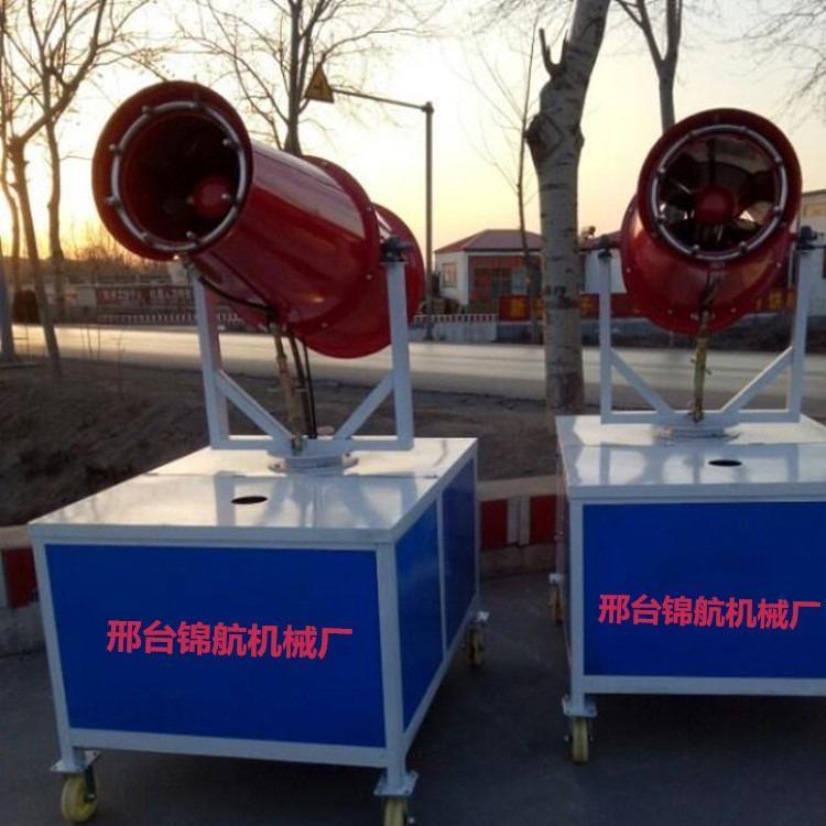 锦航 修路降尘雾炮机 园林绿化喷雾机 移动式雾炮机