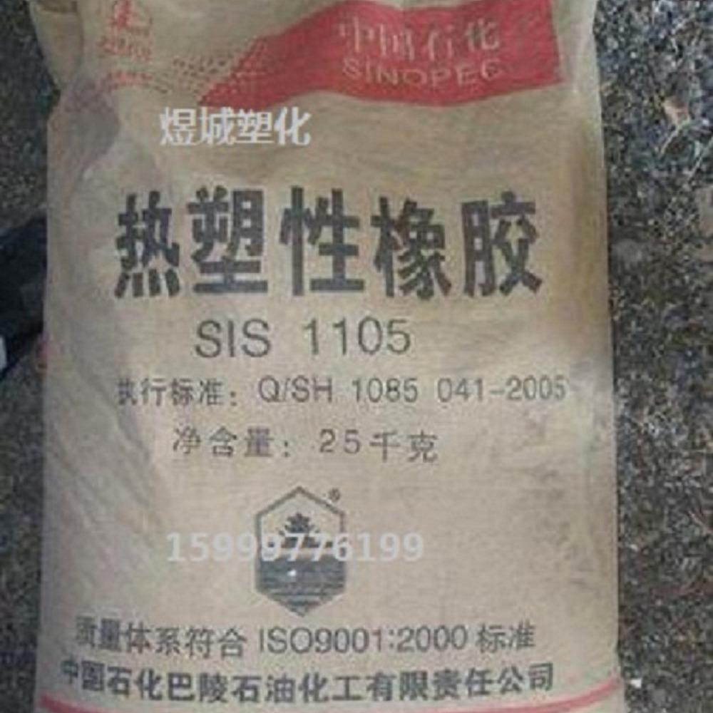 供应SIS 岳阳石化 YH1126