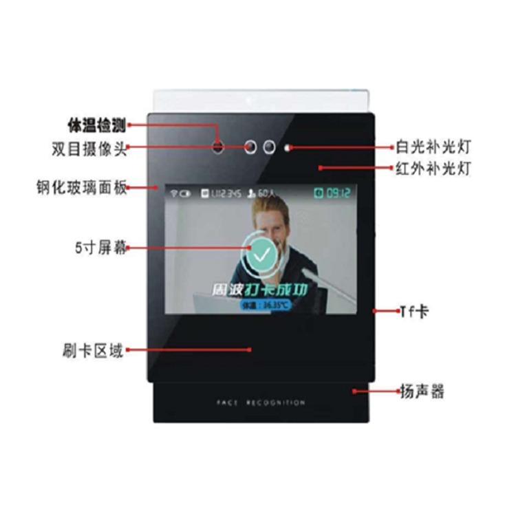 红外测温人脸识别门禁考勤一体机温度检测仪快速筛查推送短消息