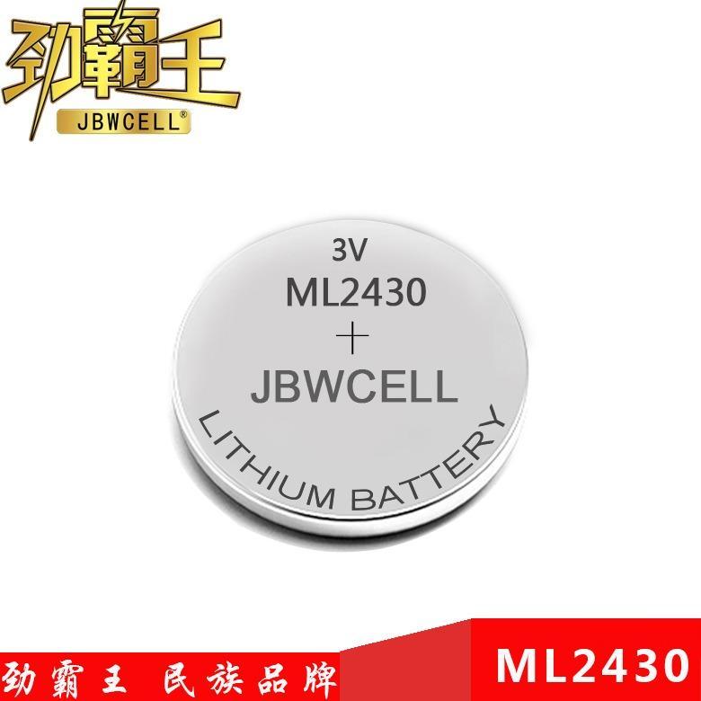 劲霸王ML2430充电纽扣厂家 高容量ML2430电池