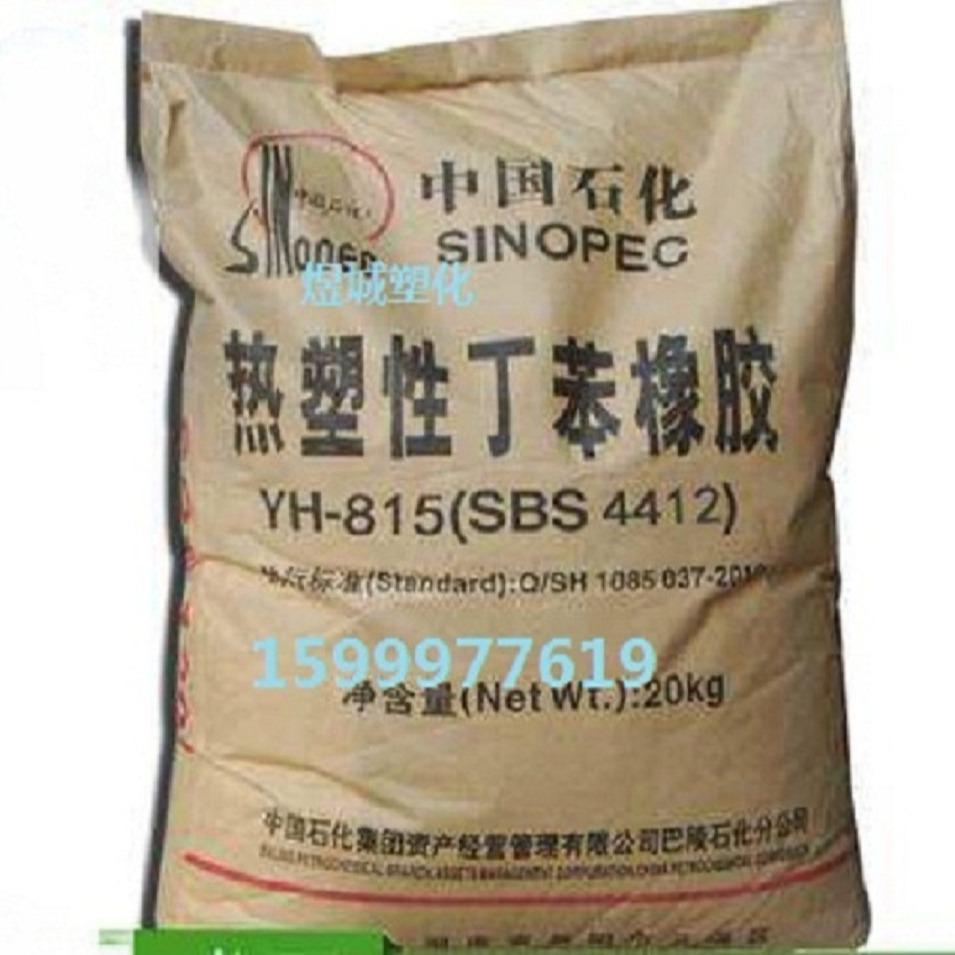 供应 SIS YH-1106 苯乙烯一异戊二烯一苯乙烯 高充油性