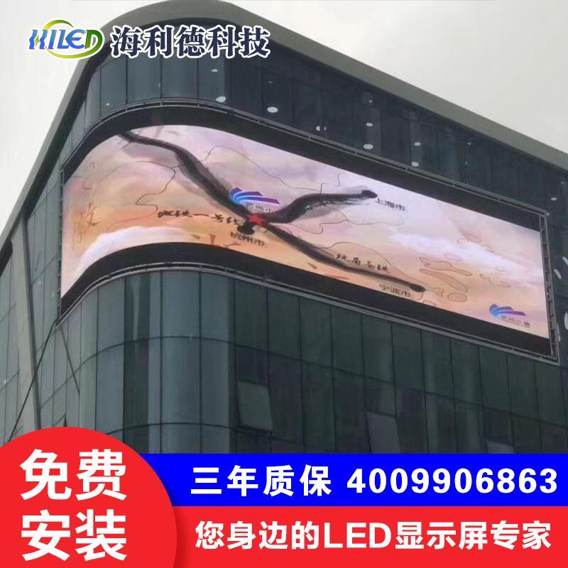 深圳海利德高清户外LED异形高清P4全彩电子显示屏商场户外广告大屏幕定制