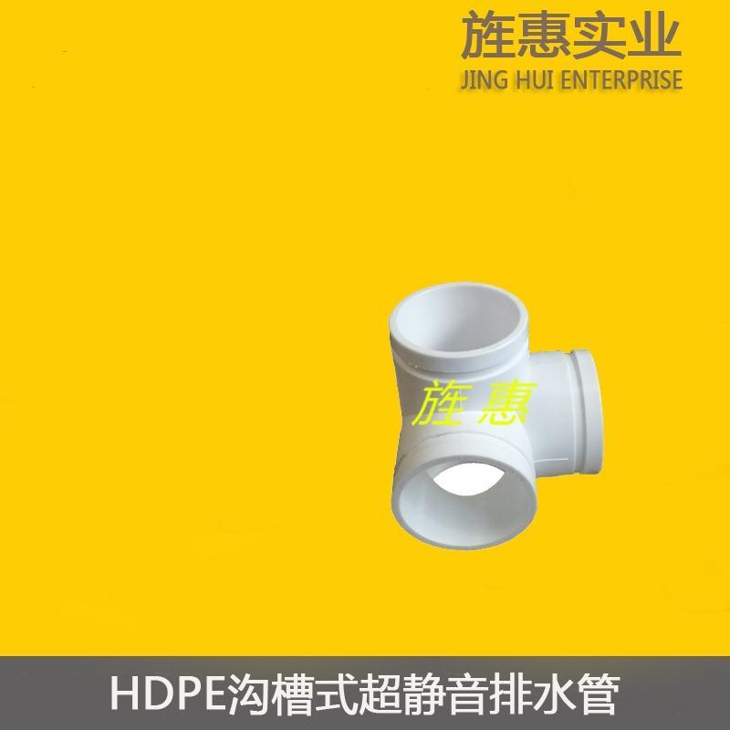 HDPE沟槽式超静音排水管-直角四通