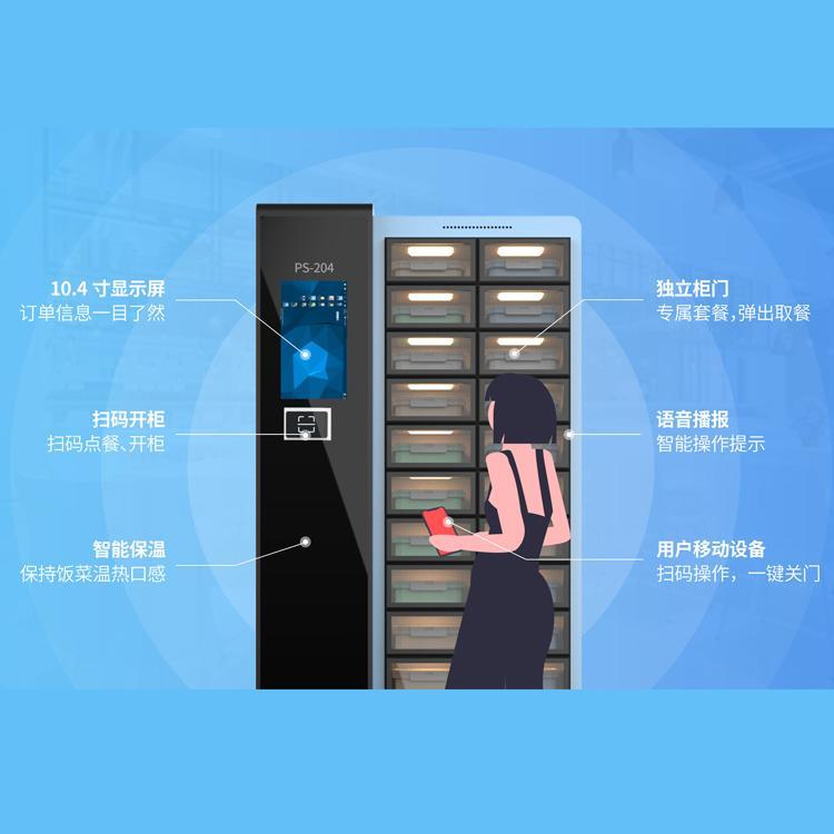 扫码开门柜 自动开关柜 手机操控取餐柜