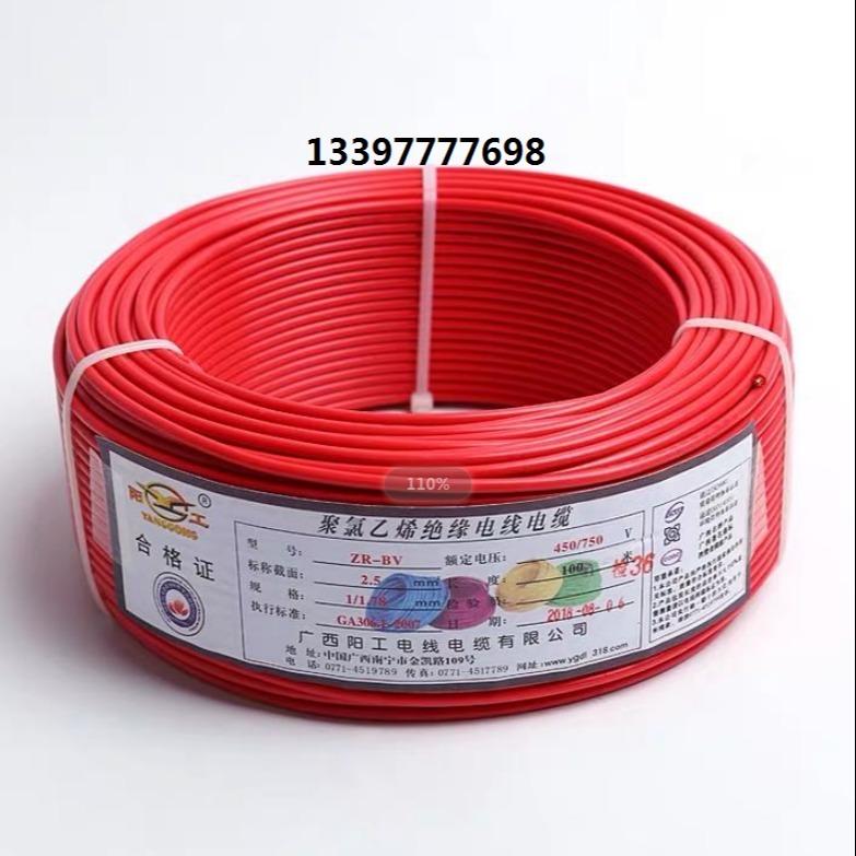 广西阳工电线 阳工铜芯电线 阳工铜线 阳工铝线 花线 电缆线 BV0.75㎡