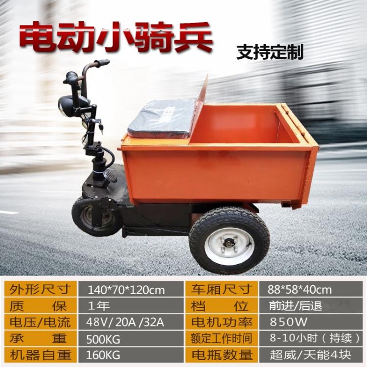 锦贤机械 工地手推电瓶拉灰三轮车 三轮拉灰翻斗车生产厂家