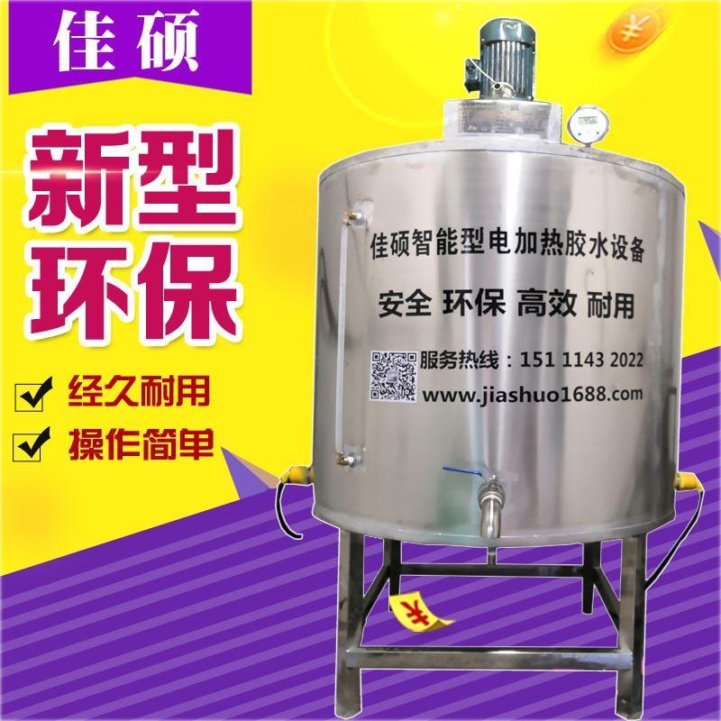 佳硕聚乙烯醇胶水熬制设备2020新型环保胶水设备801 901 107 108