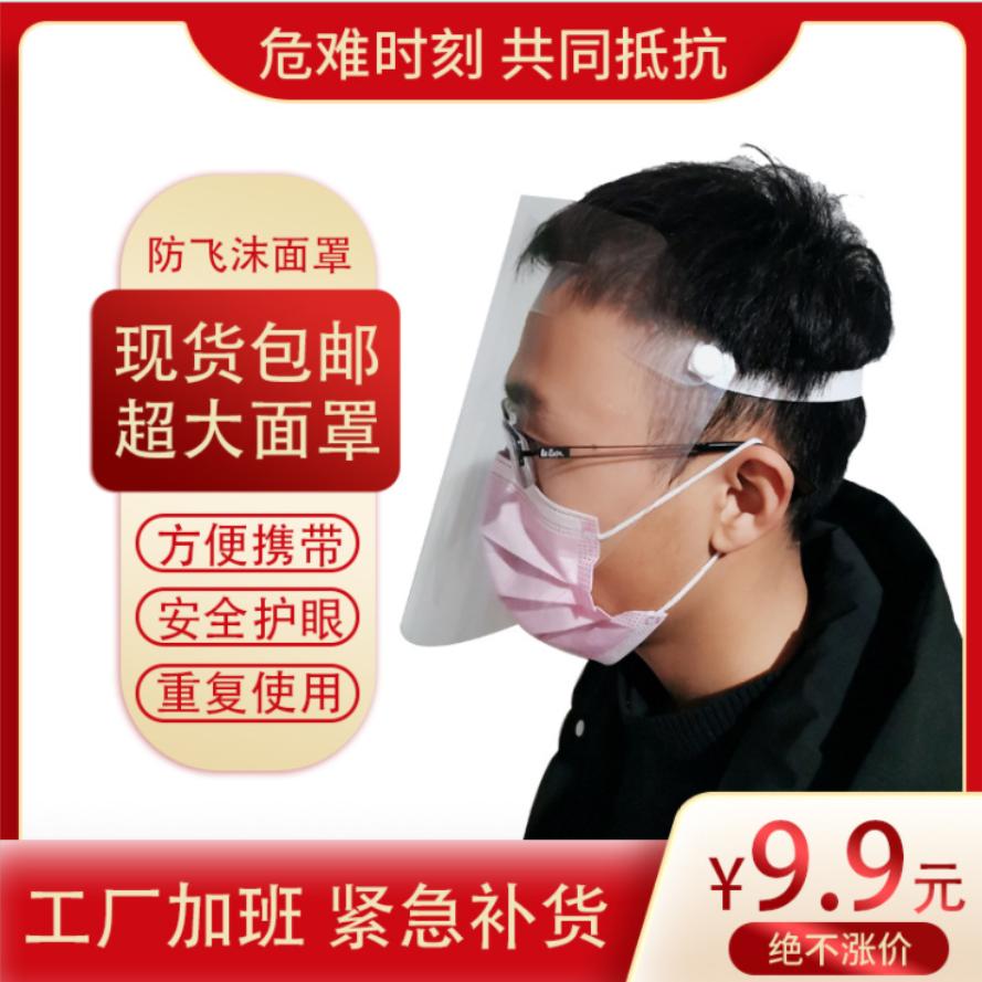 防护面罩 全脸防飞沫 透明超大防尘防毒防油烟口罩 防飞溅隔离面罩