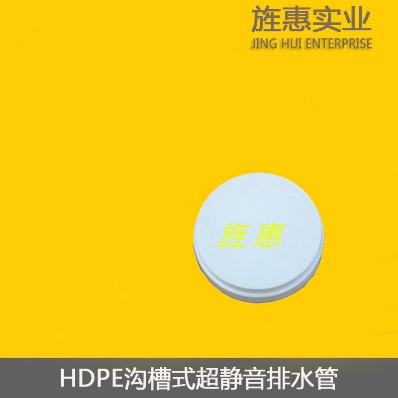 室外HDPE排水管沟槽式-管帽