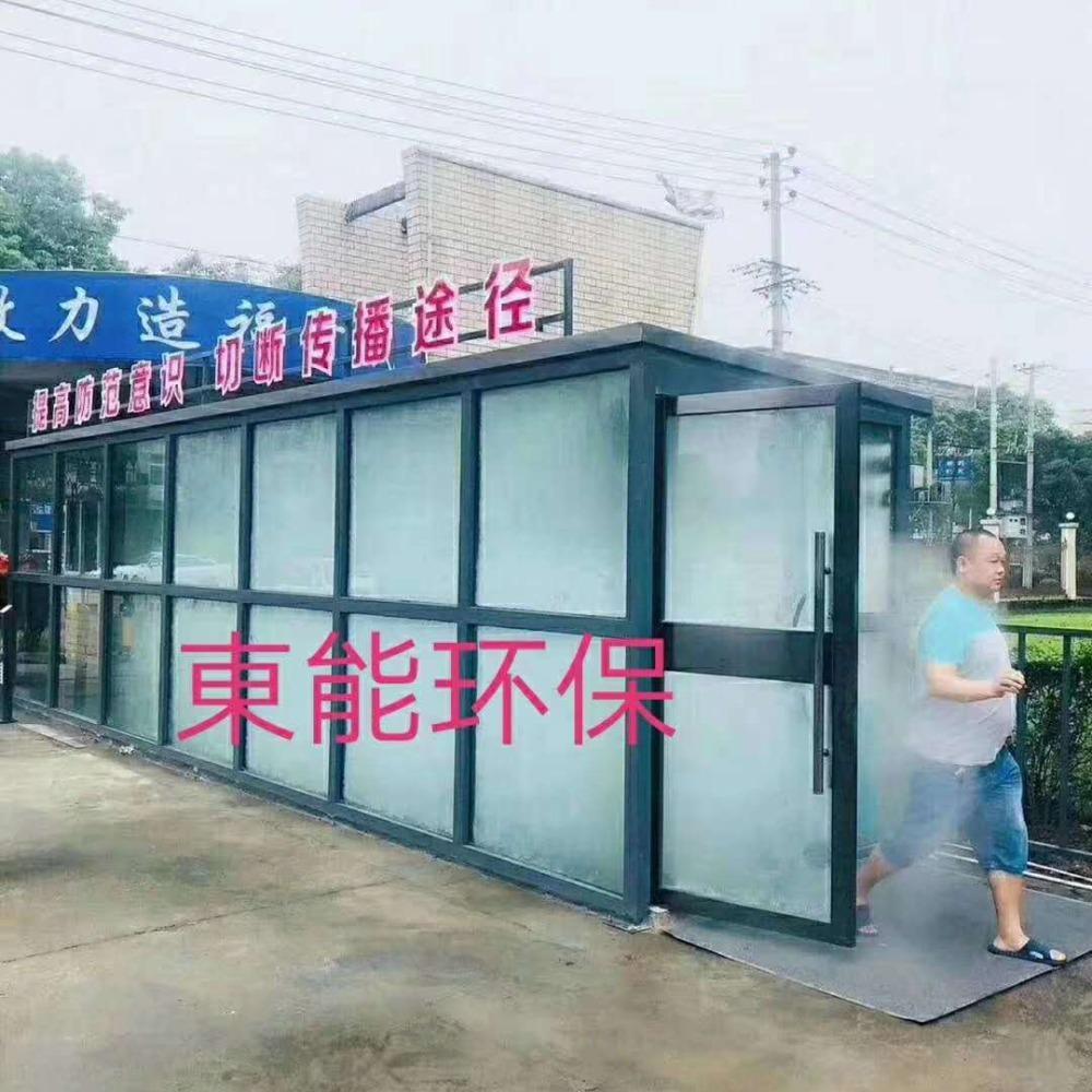 广东省东能环保 智能喷雾杀菌消毒机 紫光杀毒杀菌设备