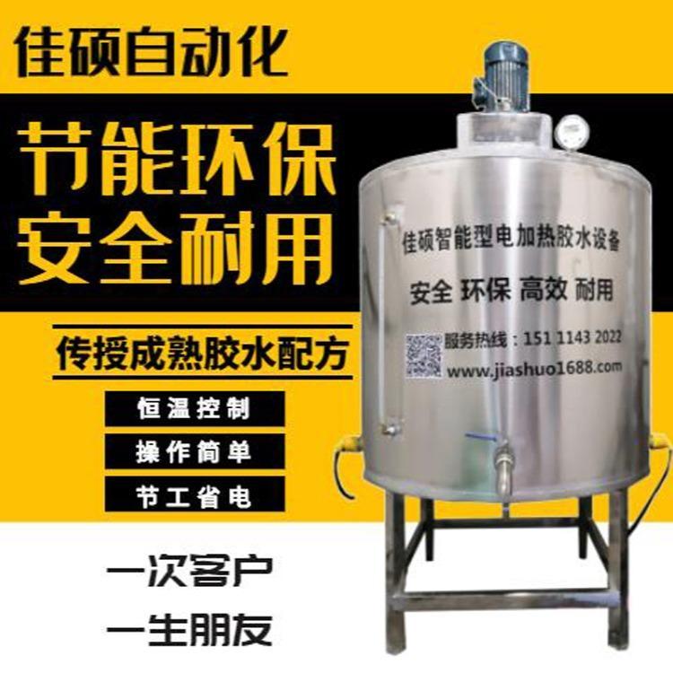 长沙佳硕新型环保胶水设备可用于生产801 901 107 108 808 803胶水 等