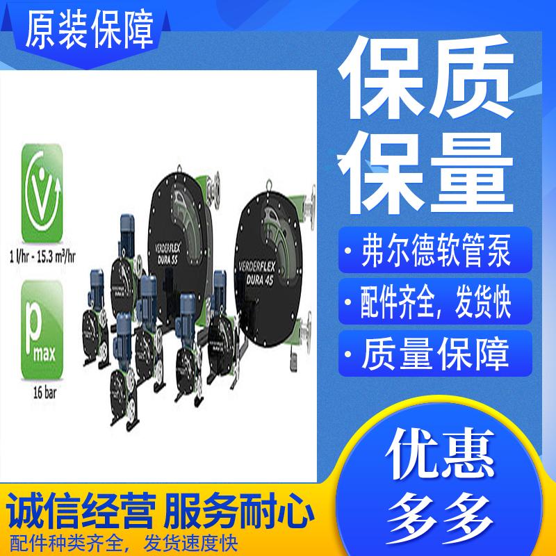 原装进口弗尔德VERDERFLEX工业软管泵DURA55配件 浆料输送啤酒厂用配件