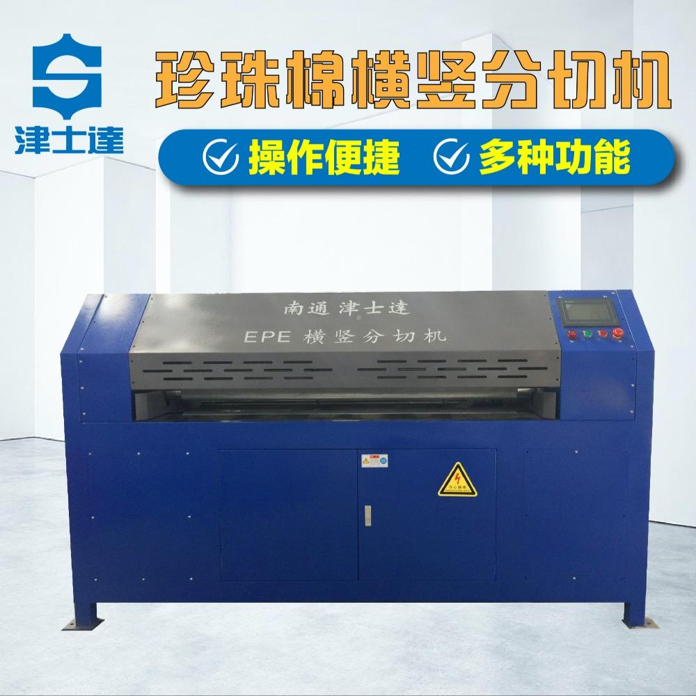 重庆珍珠棉包装分切机 多功能EPE自动横竖分切机 珍珠棉切割机多刀分条机厂家