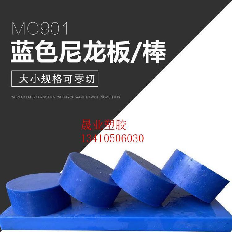 晟业黑色尼龙板/棒PA1010蓝色MC901含油韧棒圆棒方棒聚酰胺大直径1-200mm