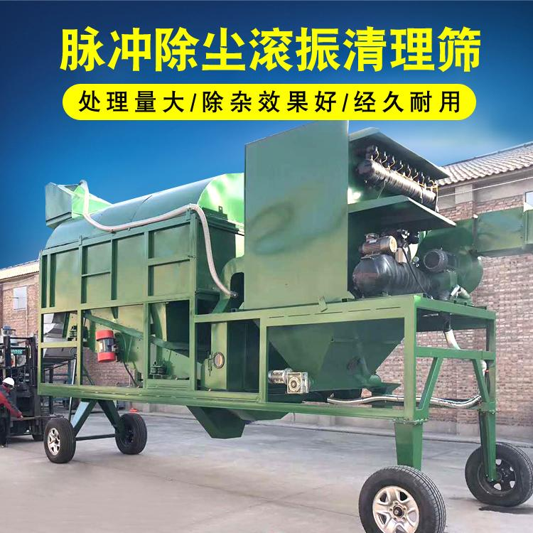河北巨恒移动式环保脉冲除尘滚振清理筛 移动式小型玉米筛选机 除杂设备
