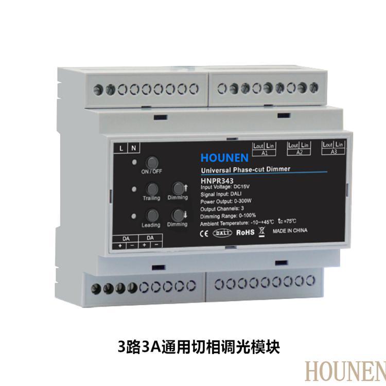 DALI总线智能照明-智慧光控系统 -DALI智能3路3A通用切相调光模块