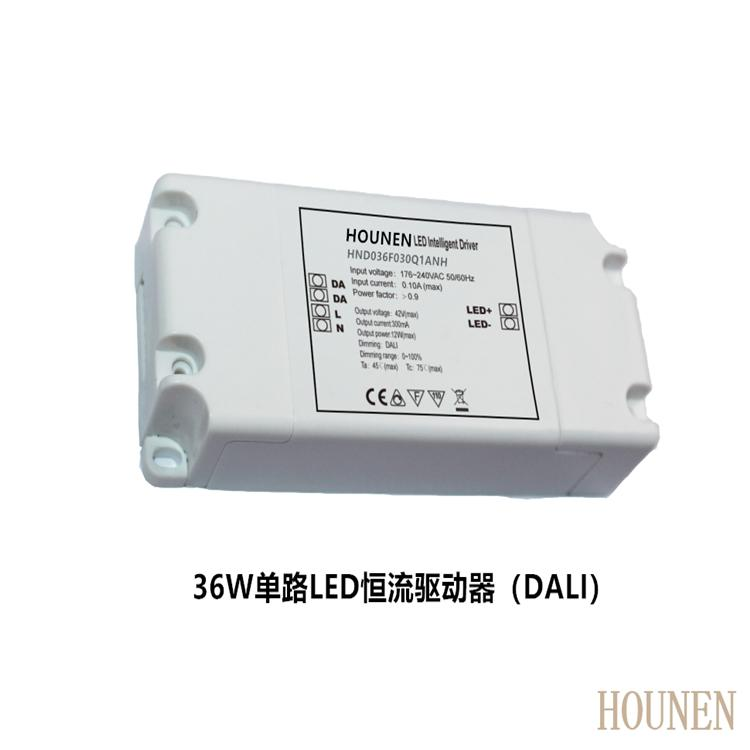 36W单路LED恒流驱动器(DALI智能家居调光总线系统)