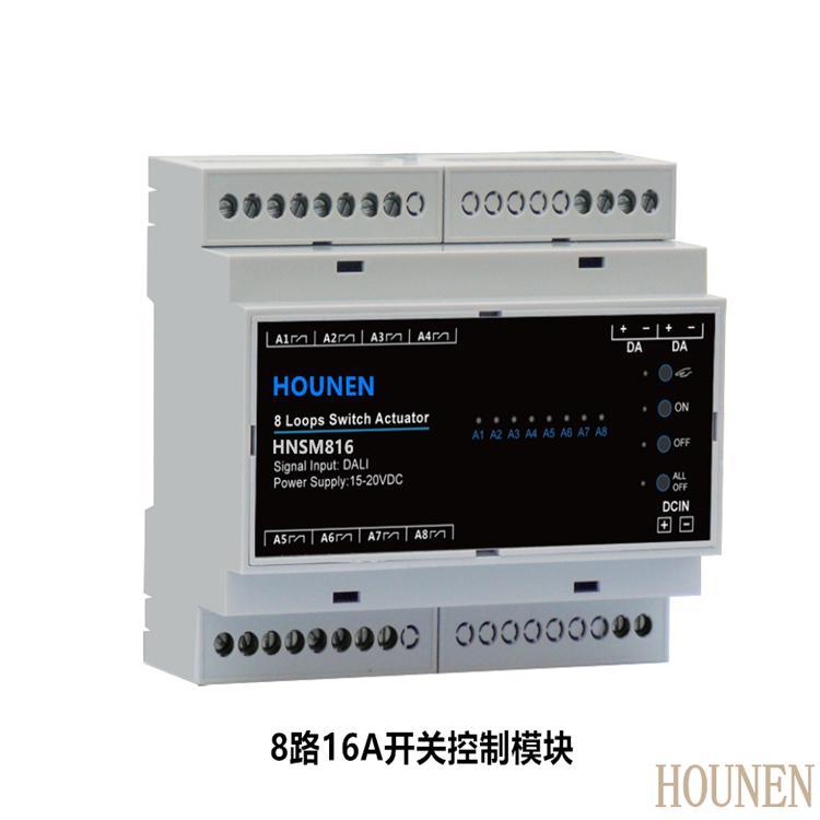 DALI 智能国际标准总线协议8路16A开关控制模块驱动控制器