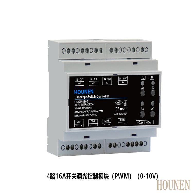 DALI通讯总线系统4路16A开关调光控制模块驱动器(PWM/0-10V)