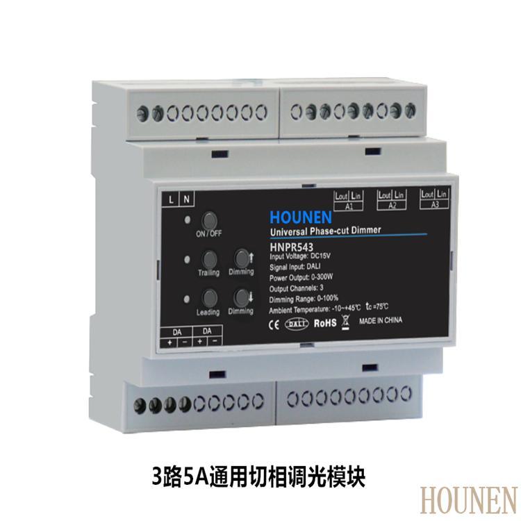 上海厚能智能照明DALI通讯协议3路5A通用切相调光模块型号HNPR543