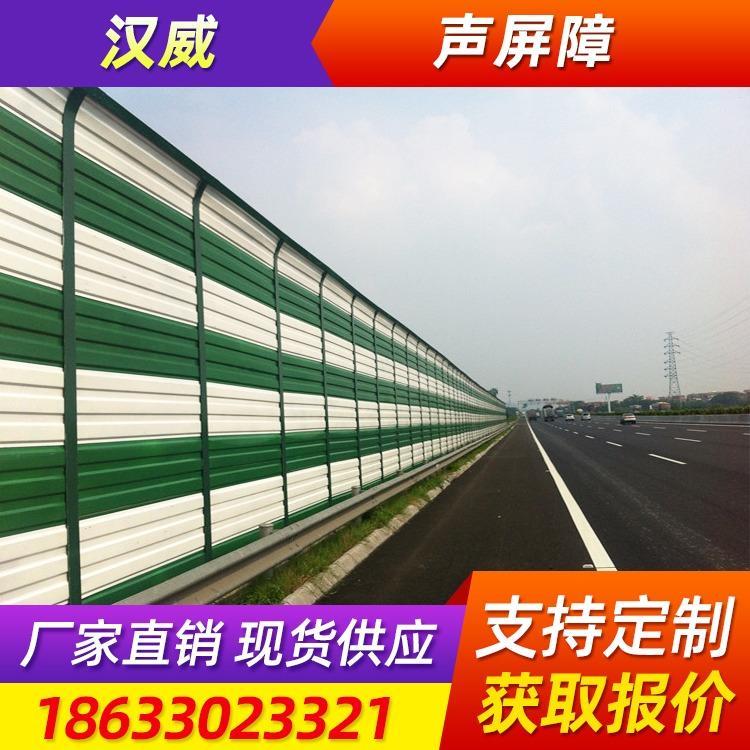 汉威公路隔音板\高速公路隔音墙\城市道路隔声屏障\冷却塔设备降噪声屏障