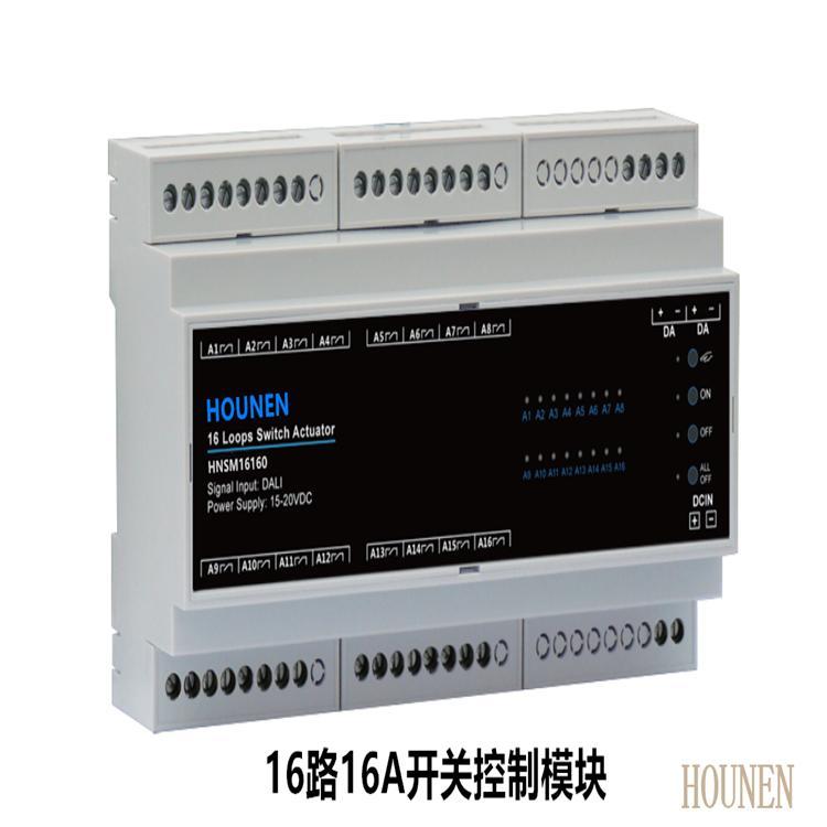 DALI系统智能16路16A开关控制模块驱动器-上海厚能智能家居控制系统