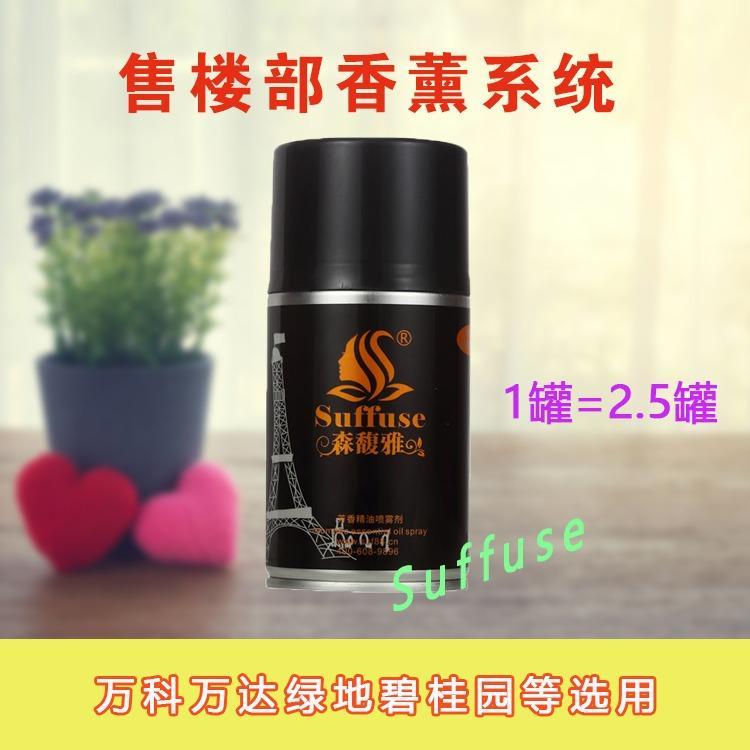 气雾罐 自动喷香机香水 喷香罐 气雾罐生产厂家 森馥雅suffuse