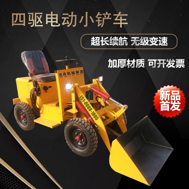 小型养殖场铲车抓木机工地小铲车912型装载机柴油电动装载机均可定做