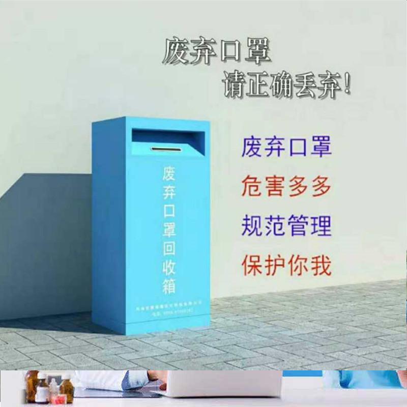 口罩消毒箱 紫外线消毒口罩回收箱厂家弘枫冠