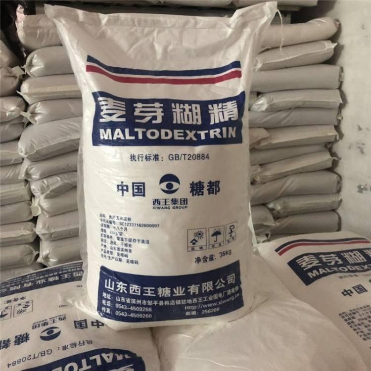食品级麦芽糊精 糊精 糊精增稠剂 批发供应
