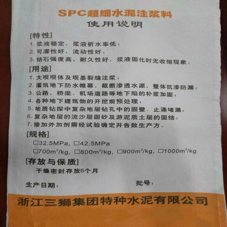三狮特种水泥SPC超细水泥800-注浆料