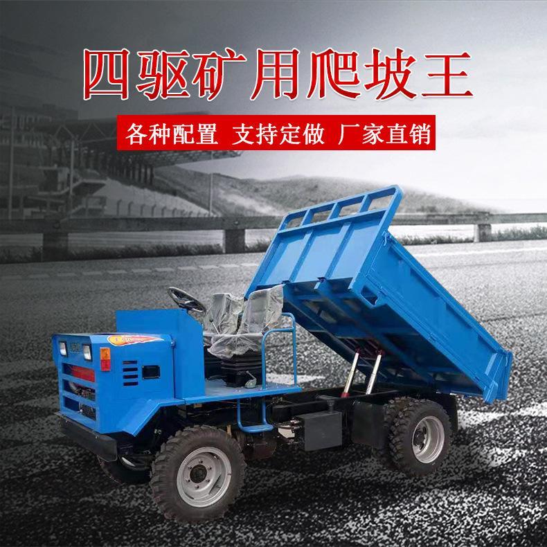 可定做全新农用自卸王四驱四不像四轮柴油拖拉机液压工程运输车