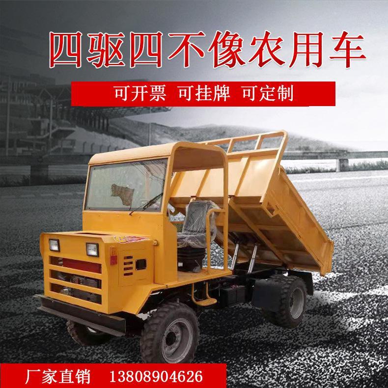 可定做车厢四轮农用拖拉机建筑液压四驱四不像矿用自卸运输车