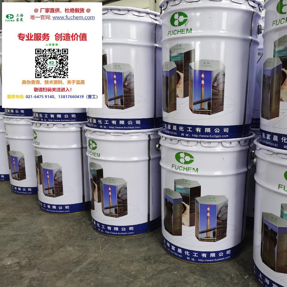 厂家直销-确保正品-上海富晨玻璃鳞片胶泥底涂VEGF-2中温(标准型)-拒绝假货请见富晨打假声明