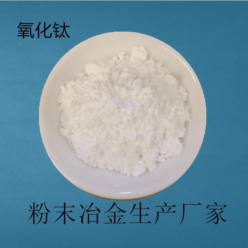 纳米氧化钛 二氧化钛 合金粉末 厂家直销 粒度齐全