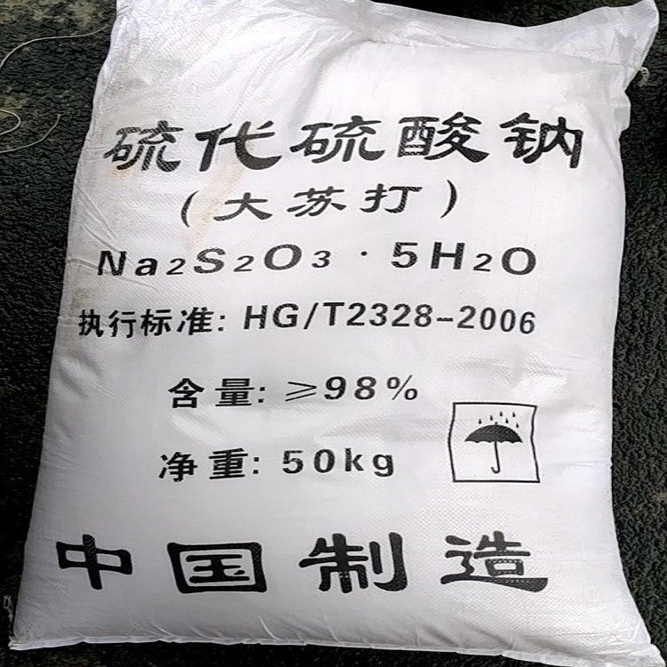 贵州硫代硫酸钠厂家大苏打海波贵州大苏打金摩尔经销