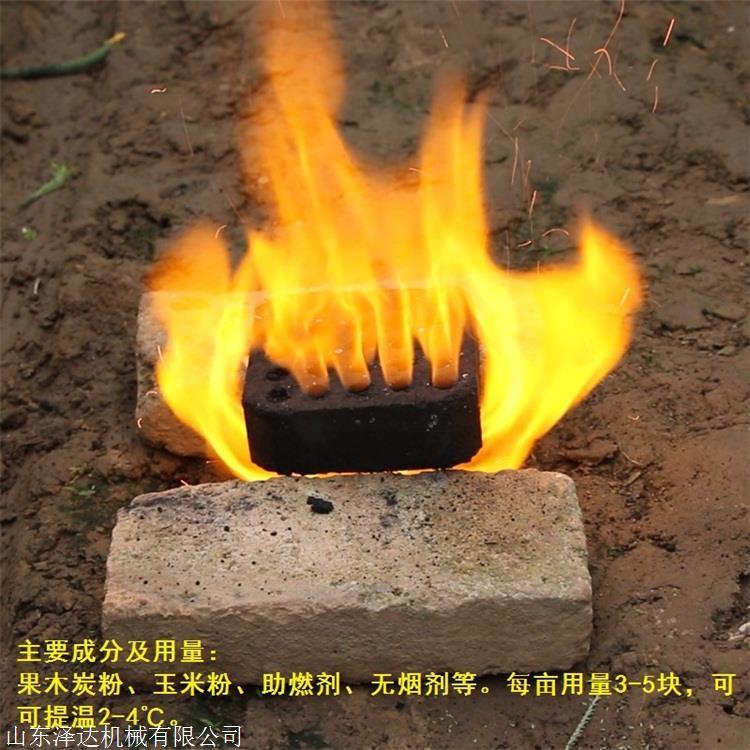 大棚增温块 圣火大棚增温块