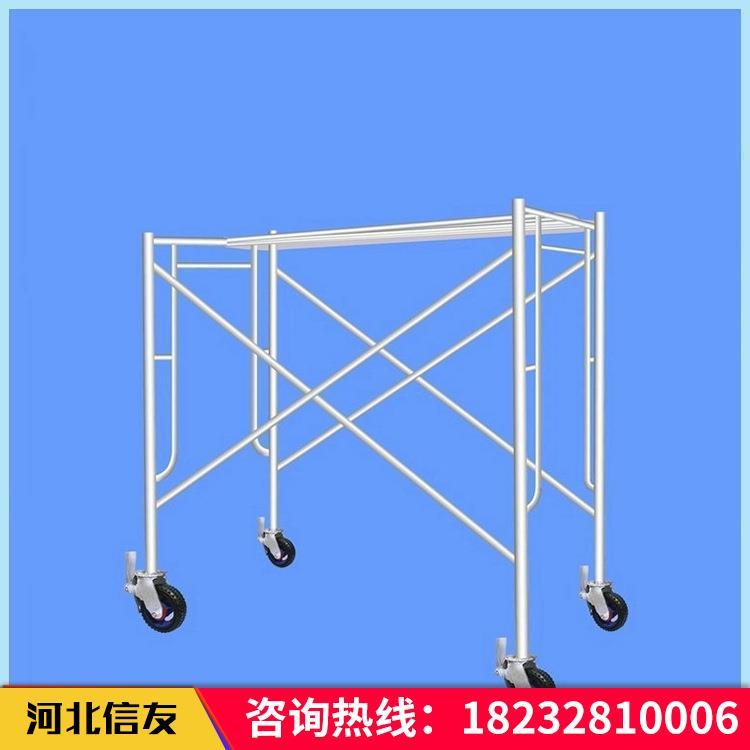信友厂家直销 移动梯形镀锌脚手架 门型移动脚手架 建筑装修活动架 支持定制