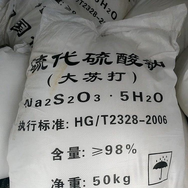 贵州硫代硫酸钠厂家大苏打海波贵州大苏打价格