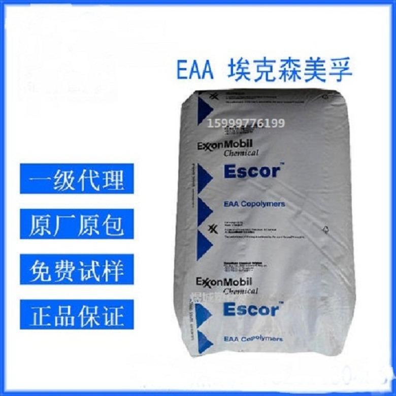 Escor- 5110 乙烯丙烯酸共聚物树脂 用于包装酸性 高热粘力