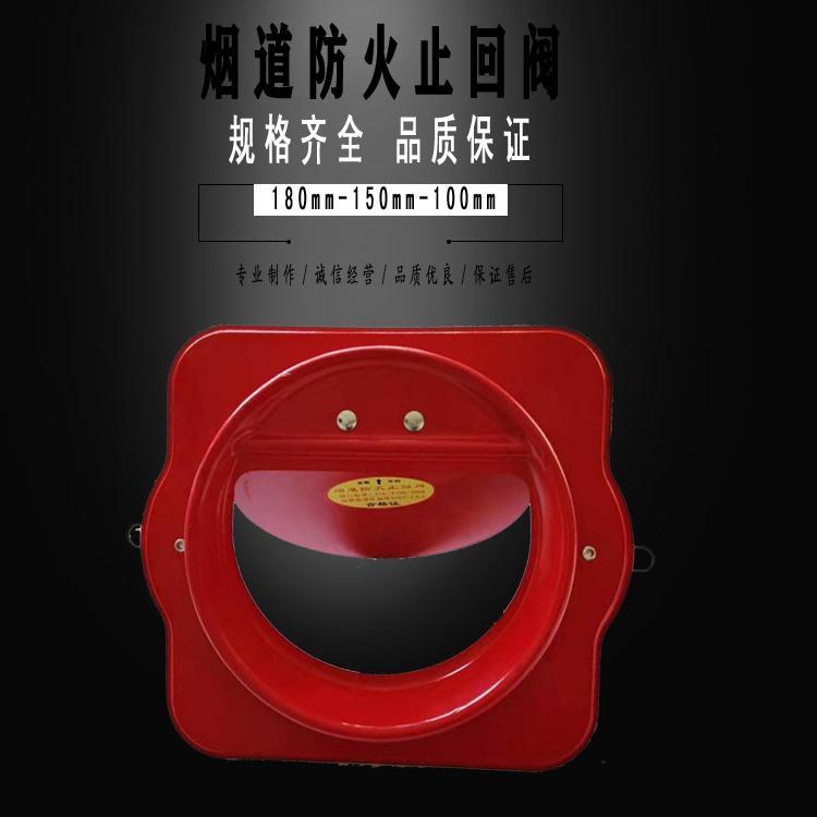 红色烟道防火止回阀 厨房150型烟道止回阀 防止串味