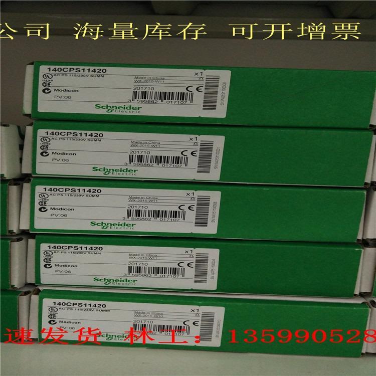 施耐德莫迪康电源140CPS11420全新原装正品特价