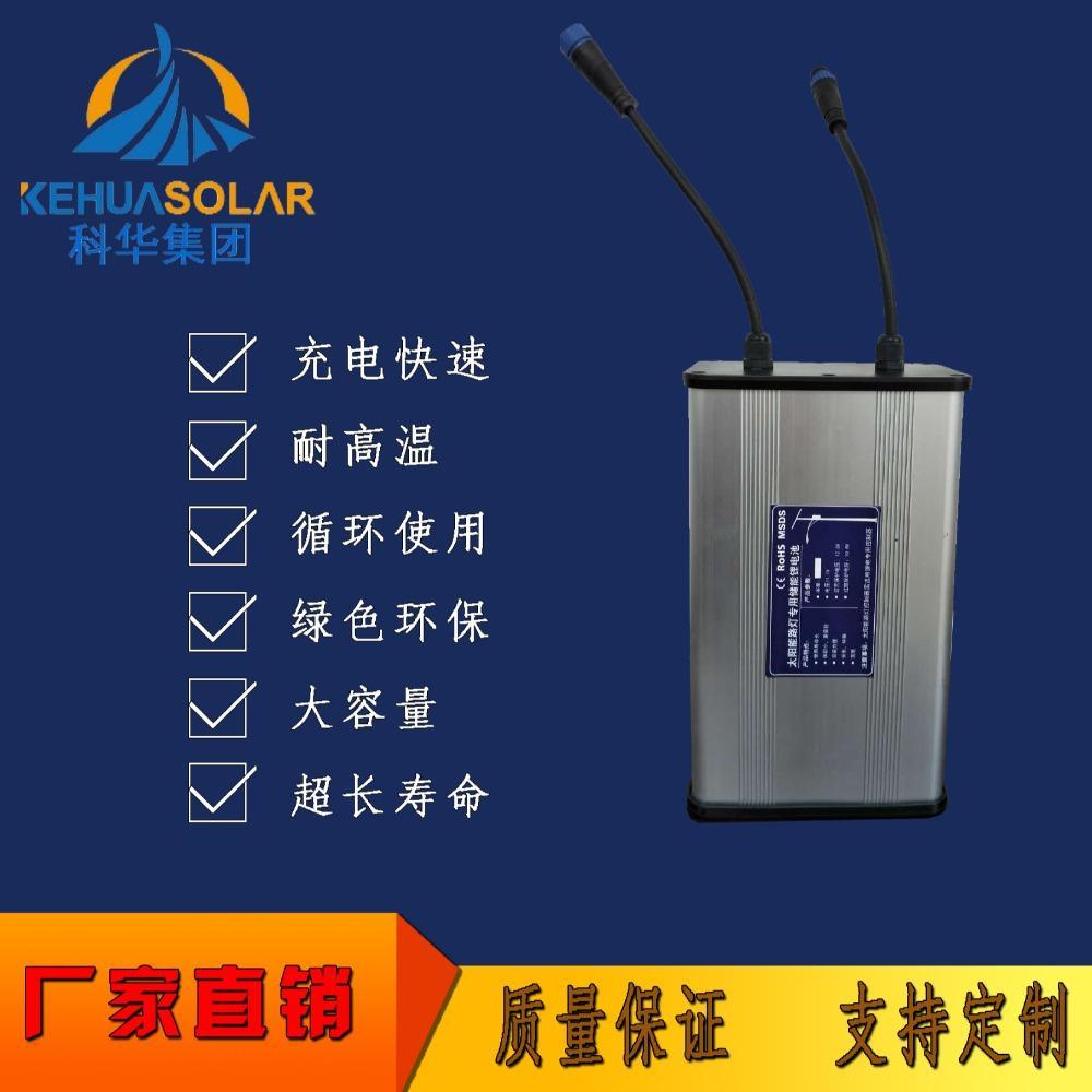 科华磷酸铁锂电池组 20 30 40 50 60AH 太阳能路灯光伏锂电池 发电系统