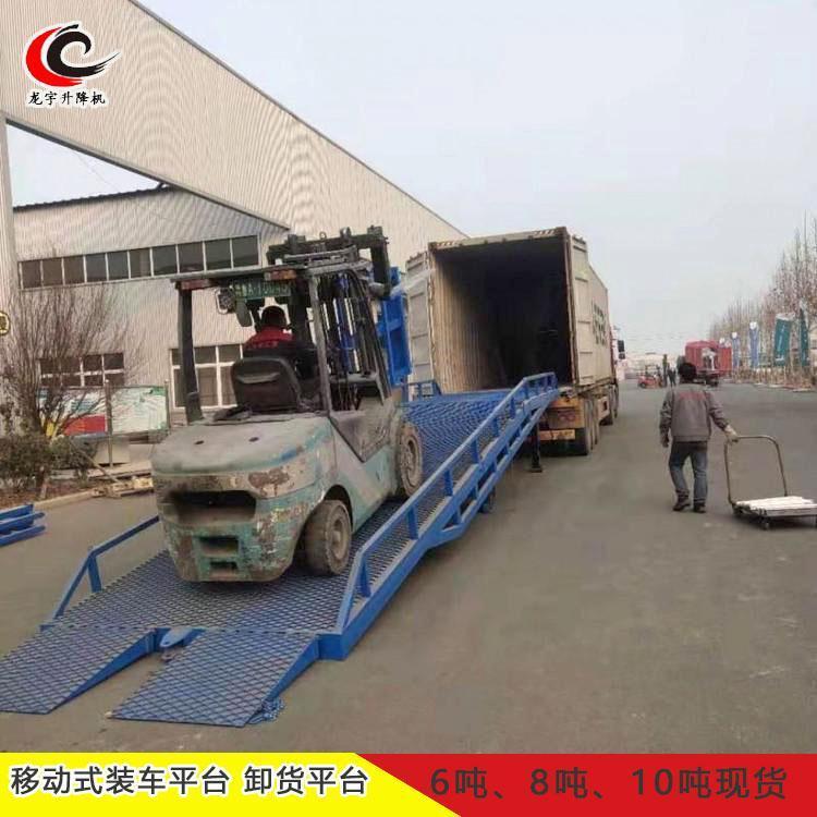 烟台/菏泽10吨移动式登车桥仓储物流装卸货升降平台 集装箱货柜装车平台