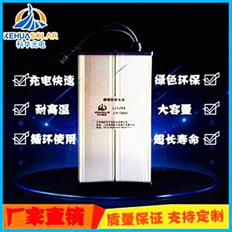 科华18650锂电池 12v30ah太阳能路灯 led灯锂电池 光伏储能