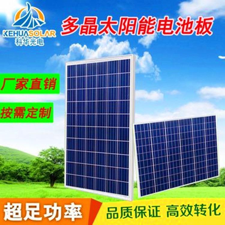 科华专业厂家10年质保高品质A级150W多晶太阳能电池板电池组件光伏板