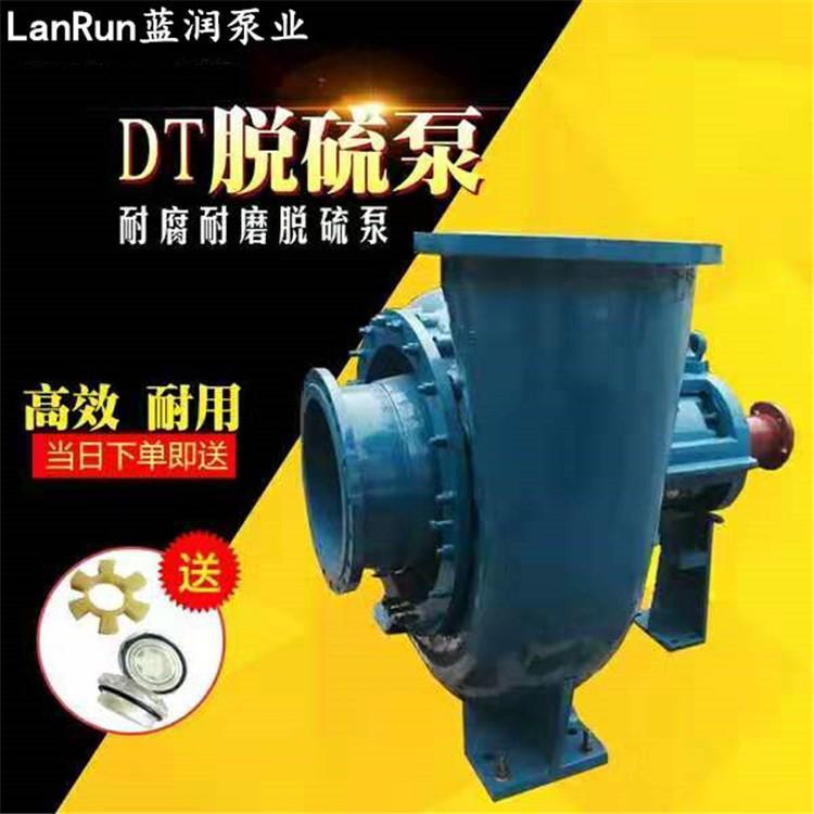 厂家直销 500DT-70脱硫泵 脱硫泵蜗壳 蓝润泵业 脱硫泵规格齐全
